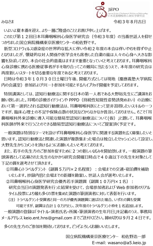 第12回耳鼻咽喉科心身医学研究会のお知らせ